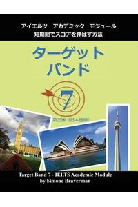 Target Band 7: Ielts Academic Module - How to Maximize Your Score (Japanese Edition)
